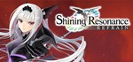 Shining Resonance Refrain (Steam/Русский)