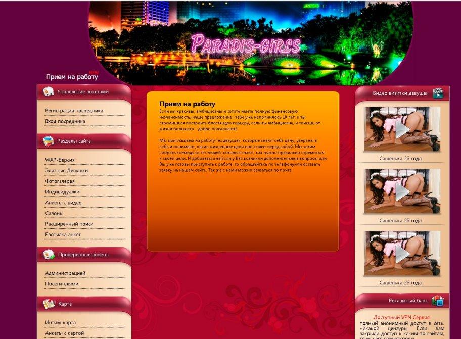 Интимные услуги сайт