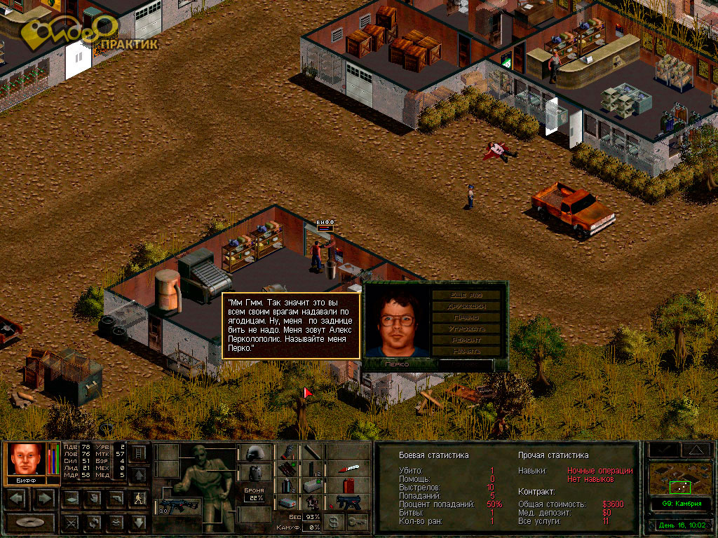 Jagged Alliance 2: Wildfire - Region Free Steam Key