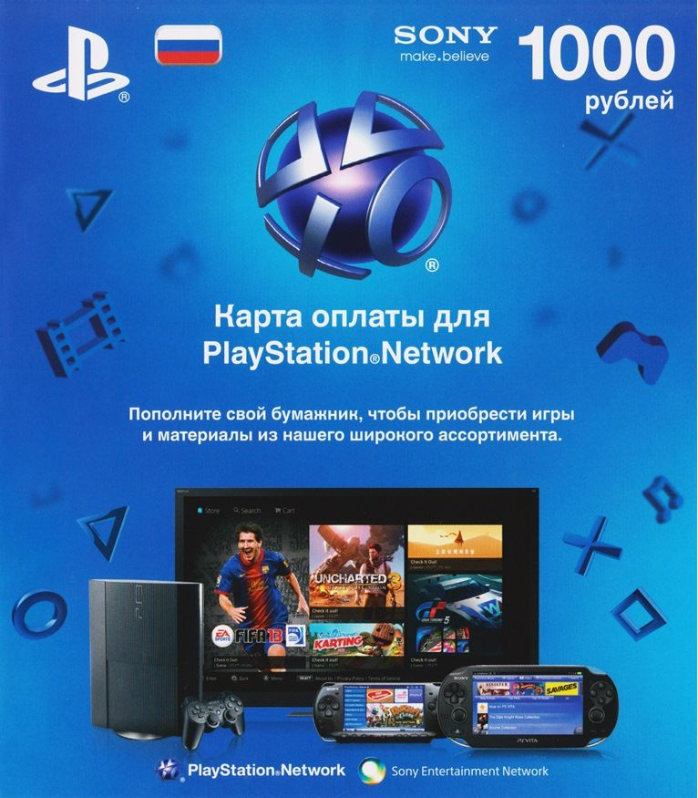 Playstation Network Card PSN - 1000 руб