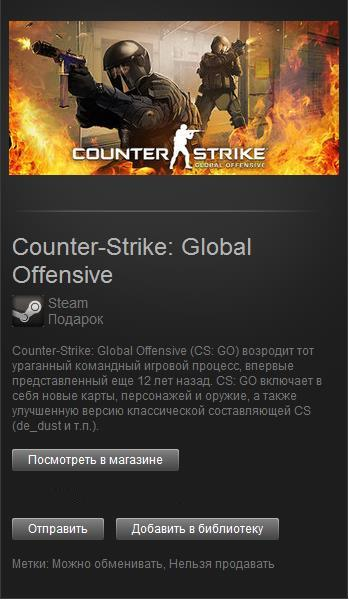 Counter-Strike: Global Offensive gift ROW free Подарок