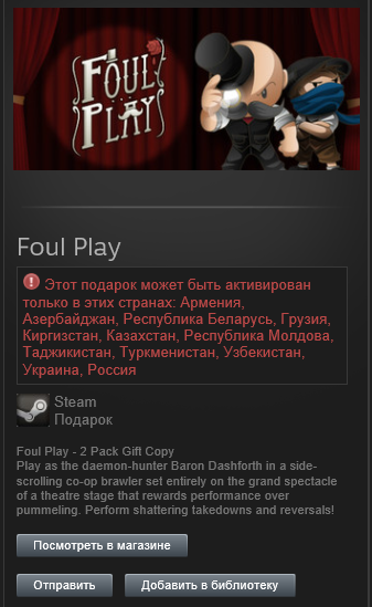 Foul Play (Steam, Gift, RU/CIS)
