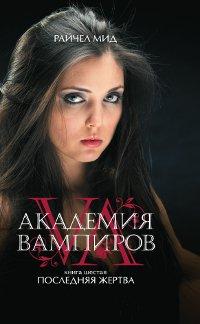 Академия вампиров 6: Последняя жертва