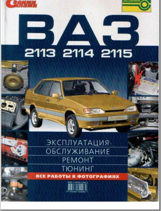 Руководство по эксплуатации и ремонту ВАЗ 2114