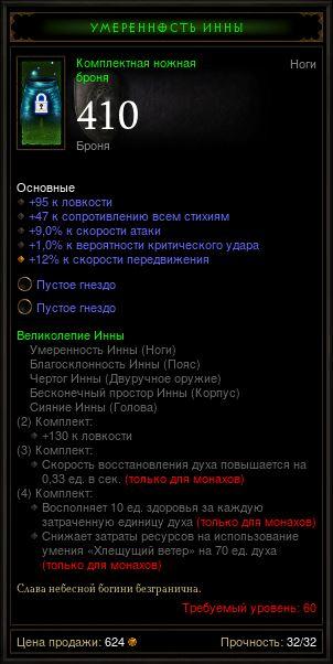 Купить Diablo 3 - Штаны (60лв) Умеренность Инны (легенд. сет)