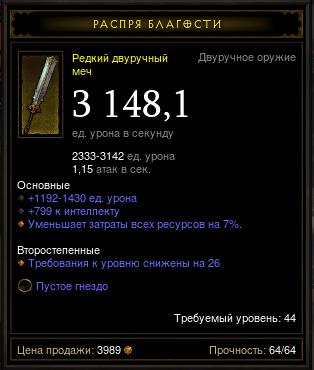 Купить Diablo 3 - Двуруч (44лвл) 3148,1дпс 799инт +сокет