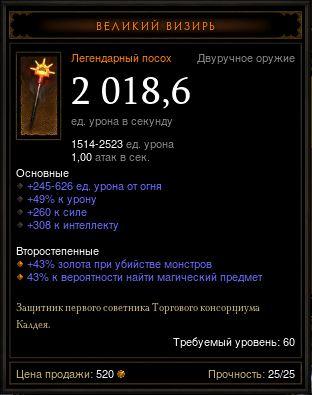 Купить Diablo 3 - Двуруч (60лвл) Великий Визирь 43%гф 43%мф
