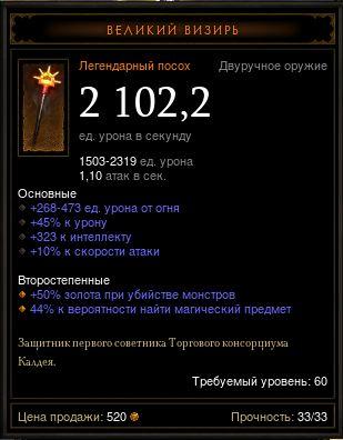 Купить Diablo 3 - Двуруч (60лвл) Великий Визирь 50%гф 44%мф