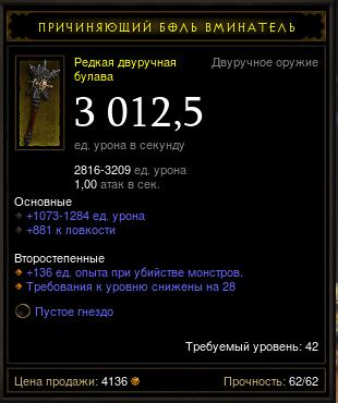 Купить Diablo 3 - Двуруч (42лв) булава 3012,5дпс 881лов +сокет