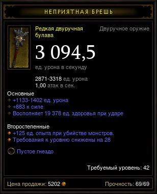 Купить Diablo 3 - Двуруч (42лв) булава 3094,5дпс 883сил +сокет