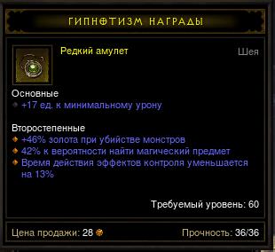 Купить Diablo 3 - Амулет (60лвл) 46%гф 42%мф поиск магич.пред