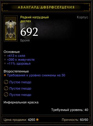 Купить Diablo 3 - Грудь (40лвл) 413сил 390жив +11%здор +3сокет