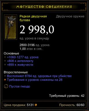 Купить Diablo 3 - Двуруч (42лвл) 2998,0дпс 808сил 899жи +сокет