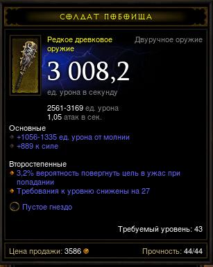 Купить Diablo 3 - Двуруч (42лвл) древк 3008,2дпс 889сил +сокет