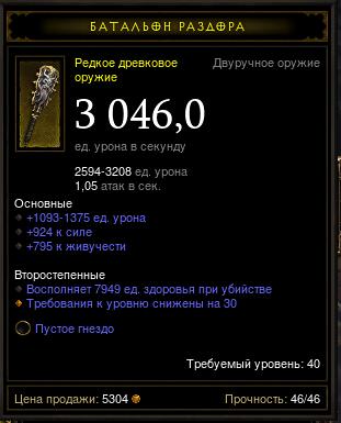 Купить Diablo 3 - Двуруч (40лвл) 3046,0дпс 924сил 795жи +сокет