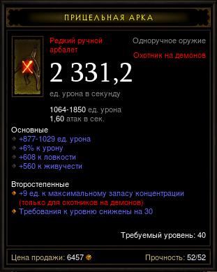 Купить Diablo 3 - Одноруч (40лвл) арб 2331,2дпс 608лов 560жив