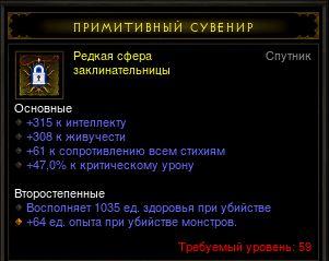 Купить Diablo 3 - Предмет для спутника (60лвл) заклинательница