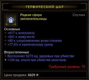 Купить Diablo 3 - Предмет для спутника (70лвл) заклинательница
