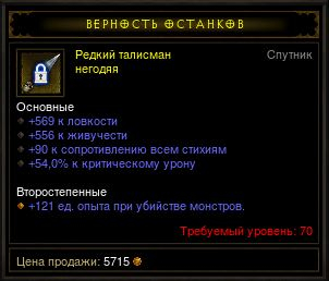 Купить Diablo 3 - Предмет для спутника (70лвл) негодяй