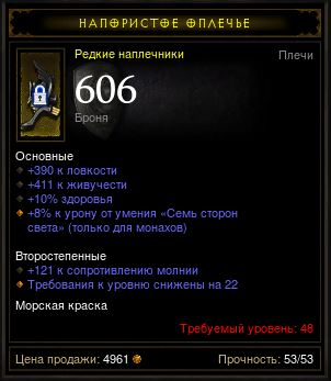 Купить Diablo 3 - Плечи (48лвл) 390лов 411жив 10%хп 606 броня