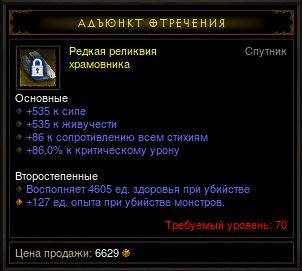 Купить Diablo 3 - Предмет для спутника (70лвл) храмовник