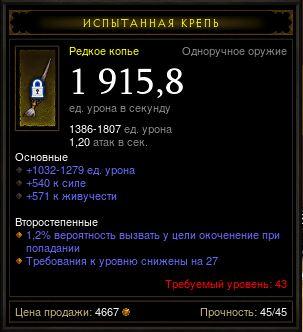 Купить Diablo 3 - Одноруч (43лвл) копьё 1915,8дпс 540си 571жив