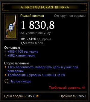 Купить Diablo 3 - Одноруч (41лв) кинжал 1830,8дп 582инт +сокет