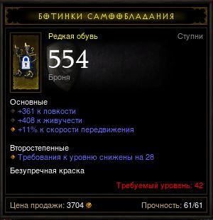 Купить Diablo 3 - Сапоги (42лвл) 361лов 408жив 11%скор