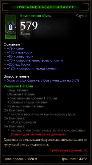 Купить Diablo 3 - Сапоги (60лвл) Кровавые следы Наталии (сет.)