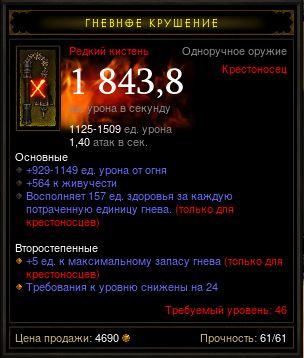 Купить Diablo 3 - Одноруч (46лвл) кистень 1843,8дпс 564жив