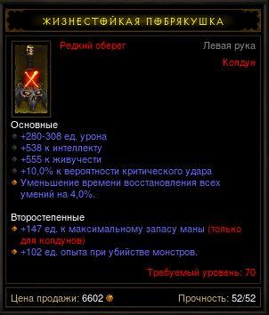 Купить Diablo 3 - Оберег (70лвл) 280-308дпс 538инт 555жив 10кр