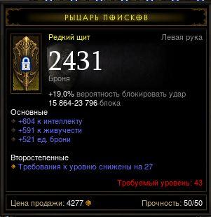 Купить Diablo 3 - Щит (43лвл) 604инт 591жив 2431броня