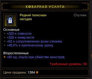 Купить Diablo 3 - Предмет для спутника (60лвл) негодяй