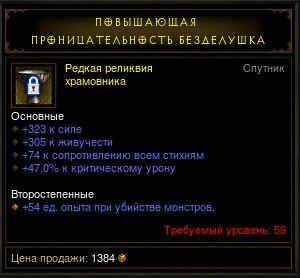 Купить Diablo 3 - Предмет для спутника (60лвл) храмовник