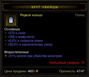 Купить Diablo 3 - Кольцо (70лвл) 373сил 395жив 6%скор 32%кр.ур