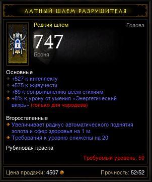 Купить Diablo 3 - Шлем (50лвл) 527инт 575жив 89рес