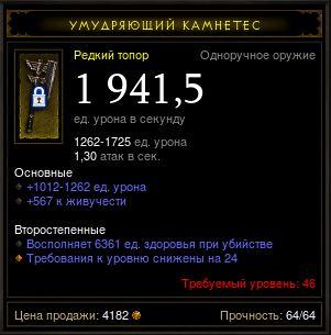 Купить Diablo 3 - Одноруч (46лвл) топоры сила+жив (компл 2шт.)