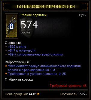 Купить Diablo 3 - Перчатки (45лвл) 529сила, 547жив, 89рес