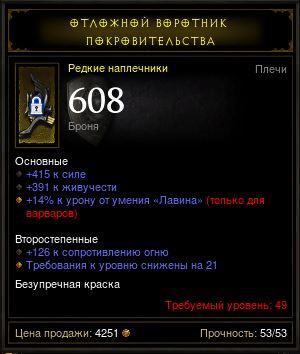 Купить Diablo 3 - Плечи (49лвл) 415сил. 391жив. +лавина