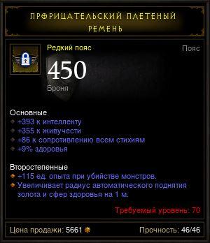 Купить Diablo 3 - Пояс (70лвл) 393инт 355жив 86рес +9%хп