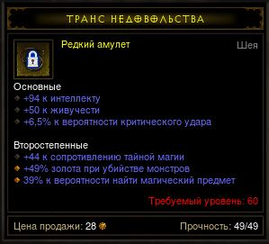 Купить Diablo 3 - Амулет (60лвл) 49%гф 39%мф поиск магич.предм