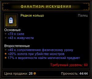 Купить Diablo 3 - Кольцо (60лвл) 20%гф 17%мф поиск магич. пред