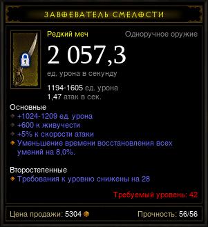 Купить Diablo 3 - Одноруч (42лвл) меч 2057,3дпс 600жив 5%ас