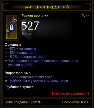 Купить Diablo 3 - Перчатки (42лвл) 573инт 591жив 5%скор