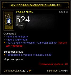 Купить Diablo 3 - Сапоги (40лвл) 410инт 396жив 524 броня