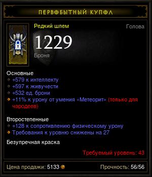 Купить Diablo 3 - Шлем (43лвл) 579инт 597жив 1229 броня