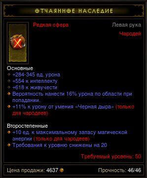 Купить Diablo 3 - Сфера (50лвл) чародей 314дпс 554инт 618жив