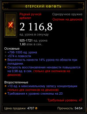 Купить Diablo 3 - Одноруч (47лвл) арбалеты лов+жив компл. 2шт.