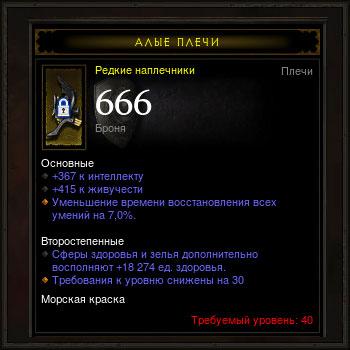 Купить Diablo 3 - Плечи (40лвл) 367инт 415жив 666 броня