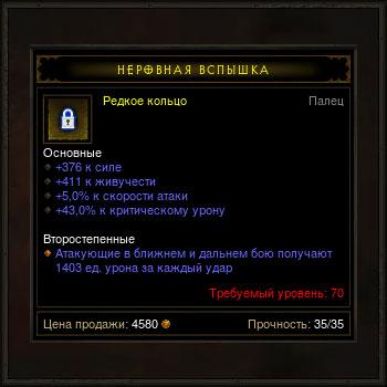 Купить Diablo 3 - Кольцо (70лвл) 376сил 411жив 5%скор 43%кр.ур